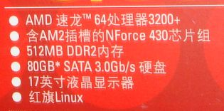Linux in China