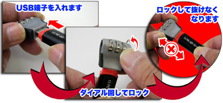 padlock_USB_thanko