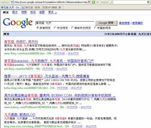 Google China's MP3 Search Results: legitimate sites are top
