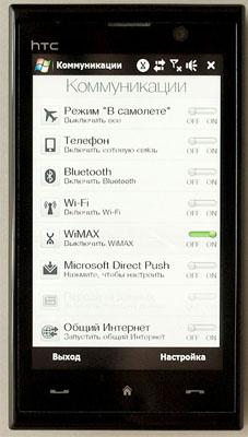 WiMax_HTC_01
