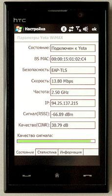 WiMax_HTC_02