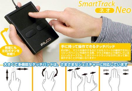 SmartTrack_Neo_03