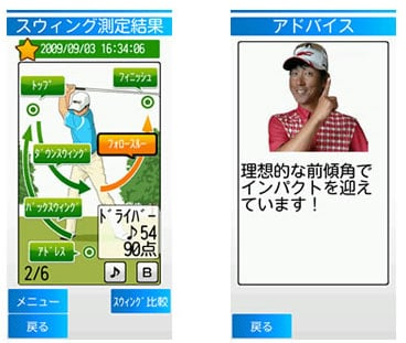 Fujitsu_golf_app