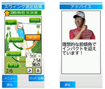 Fujitsu_golf_app