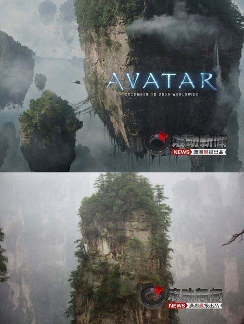 Chinese TV screen grab of Hallelujah Mountain in Avatar and in real life