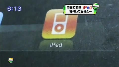 iPed icon