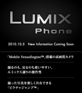Panasonic Lumix Phone teaser