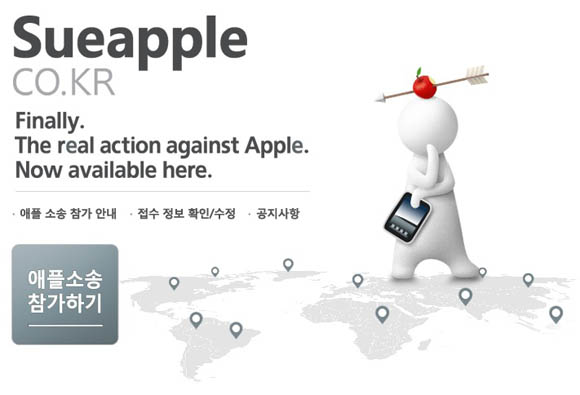 Korean website 'Sueapple' solicits parties for class-action lawsuit