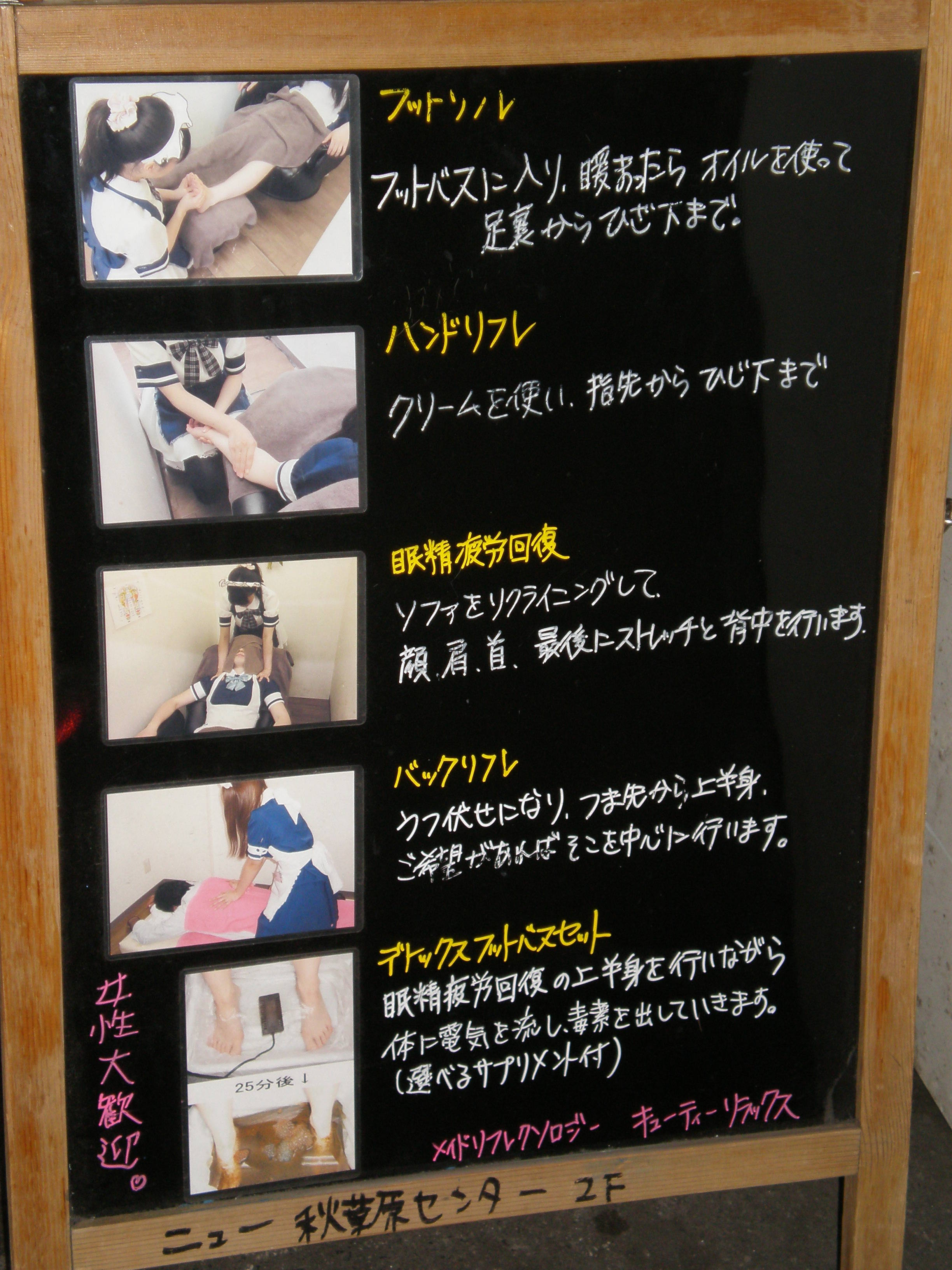 Maid Cafe massage sign