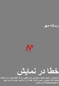 Iran's YouTube substitute Mehr