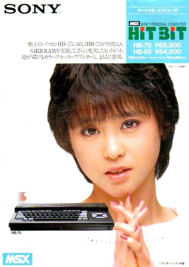 Sony MSX ad
