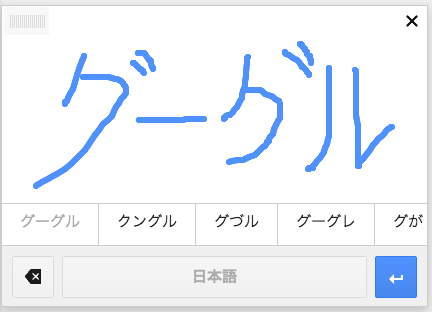 Screenshot of Google's handwriting input widget