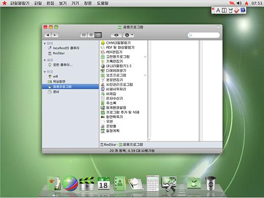 RedStar Linux 3.0 desktop