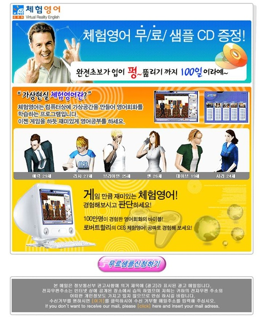 South Korean spam