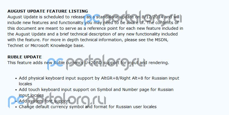 Screenshot of leaked Microsoft documentation