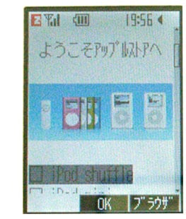 Apple Japan's Mobile Store (pic courtesy of IT Media)
