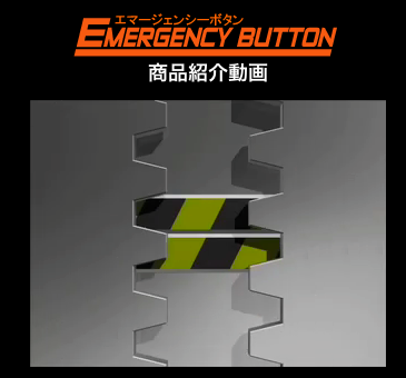 usb secret base emergency button