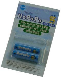 alternatieve energie: nopopo-batterij