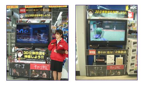 3DTV_action_shot