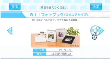 Wii_photo_chan_01