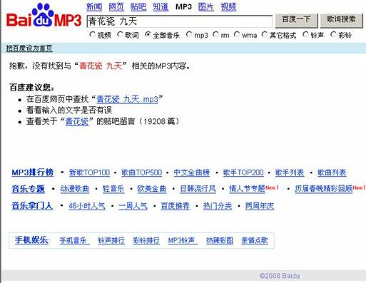 Baidu shuns legal music