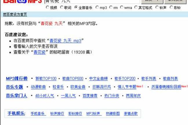 Baidu shuns legitimate music