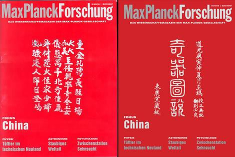 The Max Planck Research cover - before and after