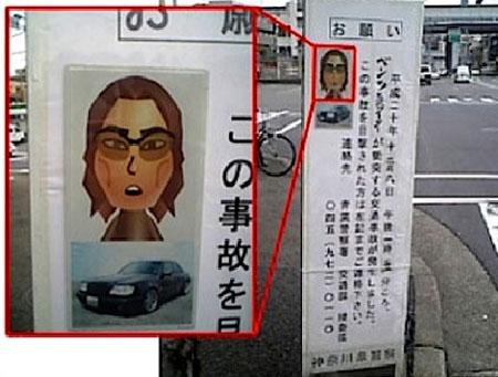 Wii_Mii_police_hunt