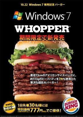 Burger King Whopper 7
