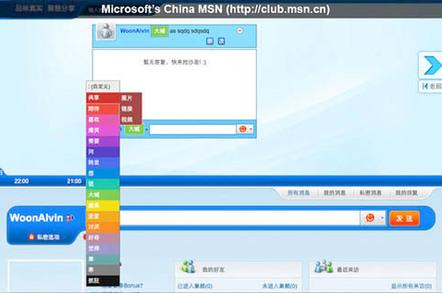 Microsoft China's MSN