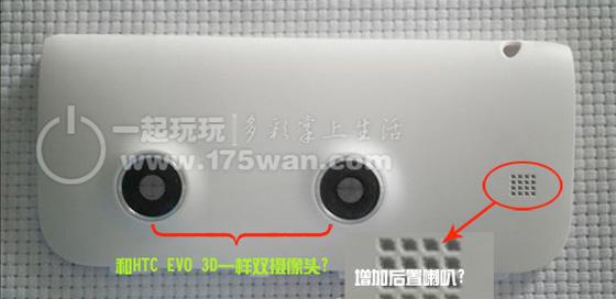 HTC Flyer 3D