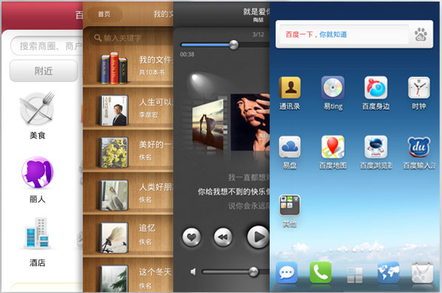 Screen shots of Baidu's new mobile OS