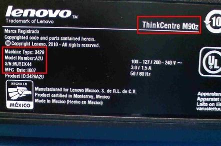 Lenovo ThinkCentre M90z info panel