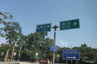 Huawei and Foxconn road sign
