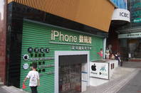 iPhone shop Shenzhen