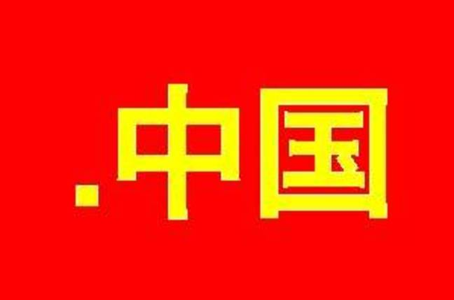 The chinese characters for China as used in the new .中国  domain