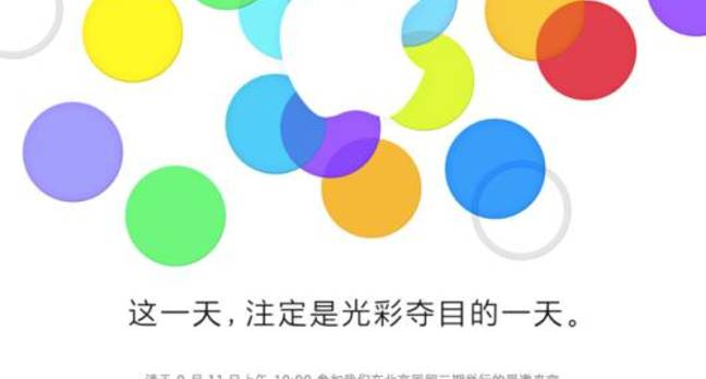 Apple's invitation to its September 11 event in China