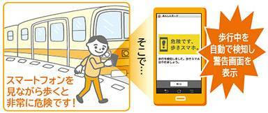 Docomo safety mode warning advert