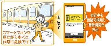 Docomo safety mode warning advert