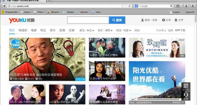 Youku screenshot