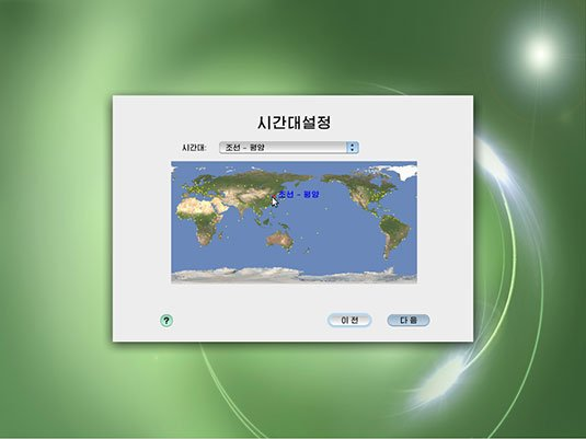 Screenshot showing RedStar Linux 3.0 time zone picker