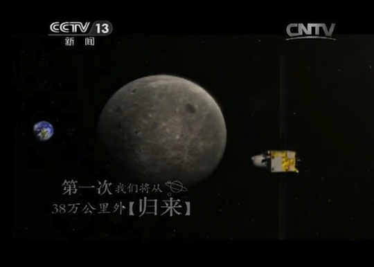 Chang'e 5-T1
