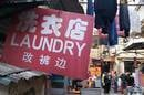 A Chinese laundry on the back streets of Shanghai