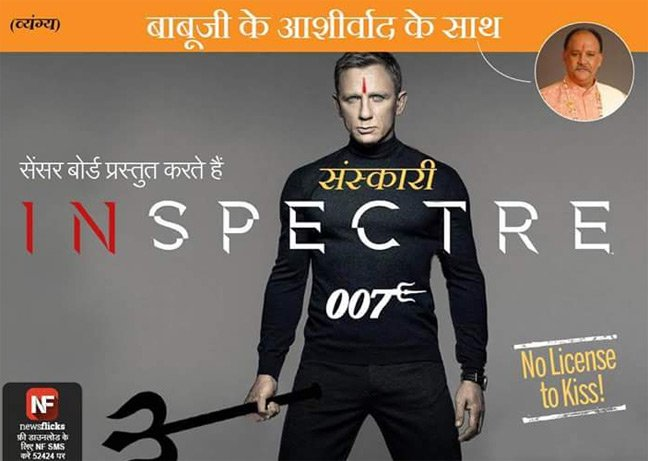 "James Bond ""Inspectre"" poster, mocking the censors"