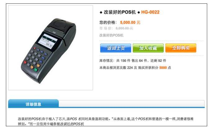 image of a malicious point of sales machine