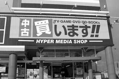 Hyper Media Shop by https://www.flickr.com/photos/rka/ CC 2.0 attribution generic https://creativecommons.org/licenses/by/2.0/