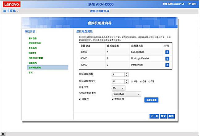Lenovo_Maxta_HCIA_screenshot