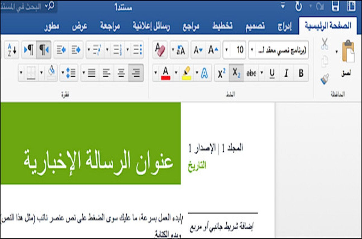 I have a problem with Office 2016 for Mac Arabic writing.