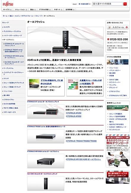 Fujitsu_XtremIO_webpage