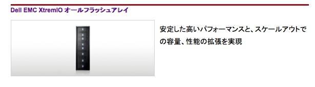 Fujitsu_XtremIO_webpage_close_up